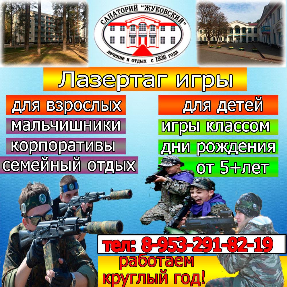 реклама-санаторий-Жуковский1