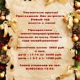 Новый Год в санатории «Жуковский»!