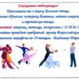Приглашаем Вас в школу бального танца