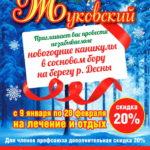 s-jukovskiy_2812