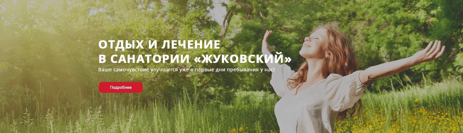 Санаторий «Жуковский»