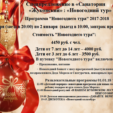 Спецпредложение в «Санатории                                                                        «Жуковский» : «Новогодний тур»
