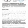 Акция на санаторно-курортную путевку c 15.01.2019 по 31.03.2019